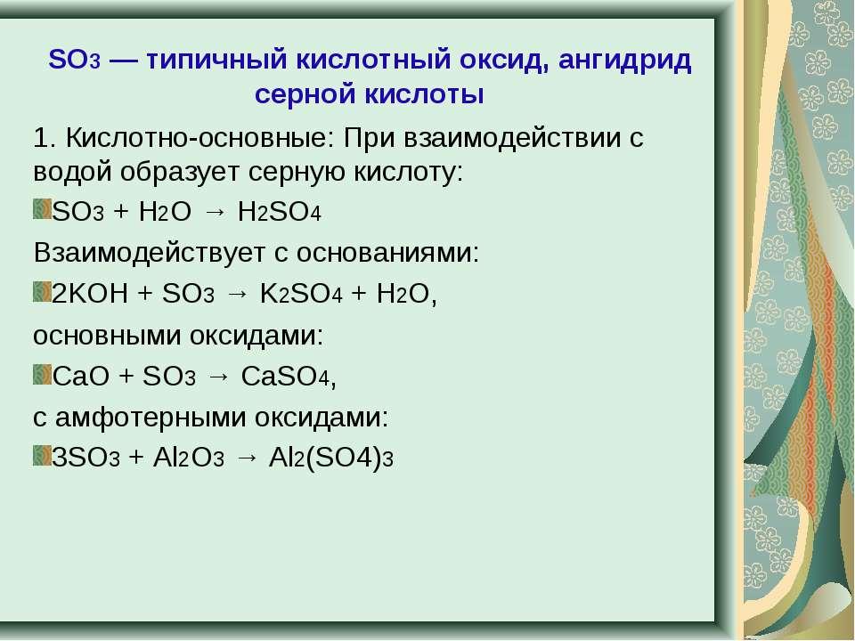SO3 — типичный кислотный оксид, ангидрид серной кислоты 1. Кислотно-основные:...