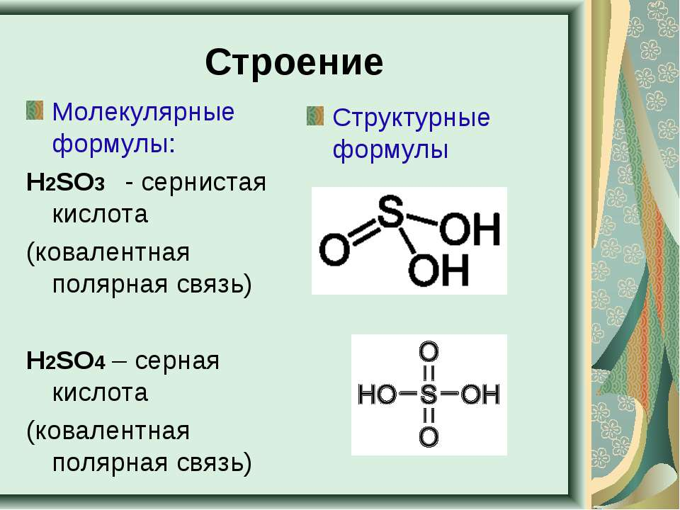 Строение Молекулярные формулы: Н2SO3 - сернистая кислота (ковалентная поля...