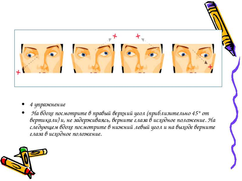 4 упражнение На вдохе посмотрите в правый верхний угол (приблизительно 45° от...