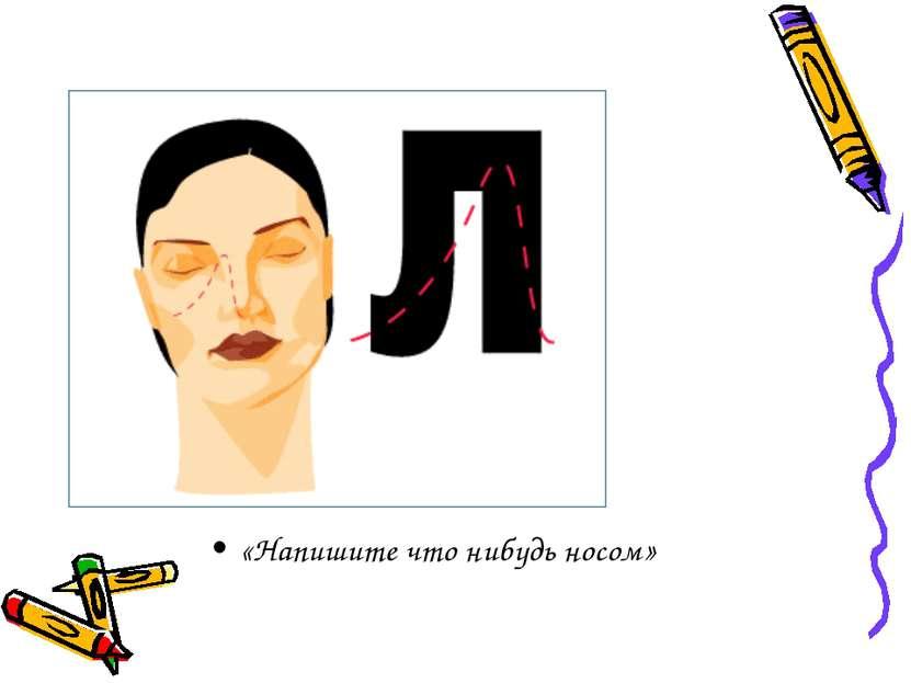 «Напишите что нибудь носом»