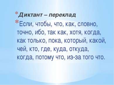Диктант – переклад Если, чтобы, что, как, словно, точно, ибо, так как, хотя, ...