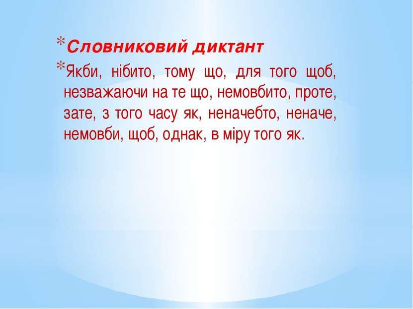 Словниковий диктант Якби, нібито, тому що, для того щоб, незважаючи на те що,...