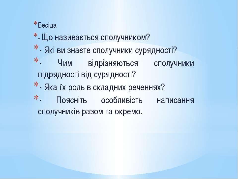 Бесіда - Що називається сполучником? - Які ви знаєте сполучники сурядності? -...