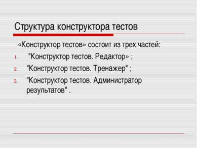 """Структура конструктора тестов «Конструктор тестов» состоит из трех частей: """"К..."""