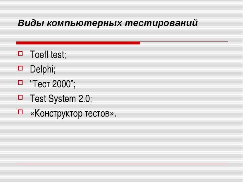 "Виды компьютерных тестирований Toefl test; Delphi; ""Тест 2000""; Test System 2..."