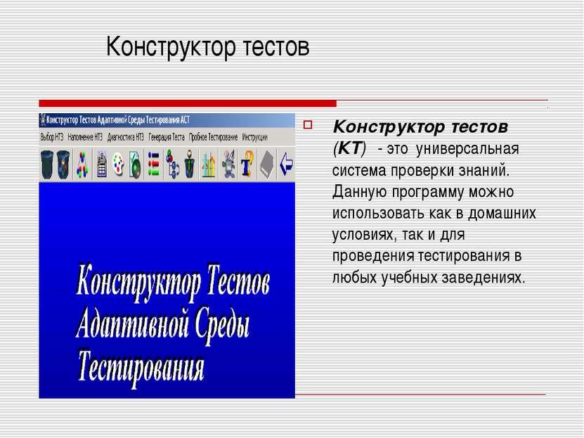 Конструктор тестов Конструктор тестов (КТ) - это универсальная система провер...