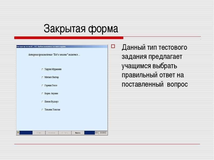 Закрытая форма Данный тип тестового задания предлагает учащимся выбрать прави...