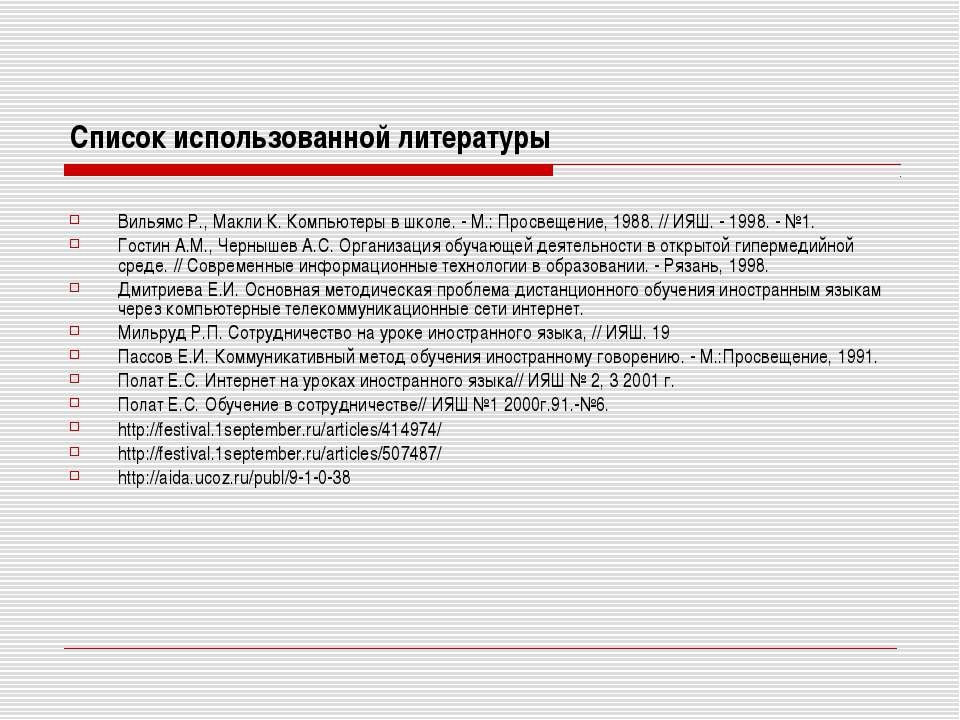 Список использованной литературы Вильямс Р., Макли К. Компьютеры в школе. - M...