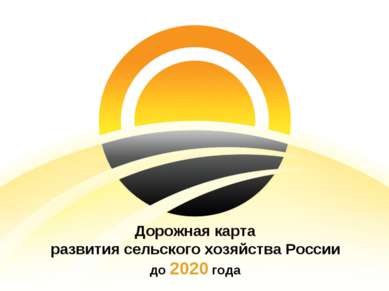 Дорожная карта развития сельского хозяйства России до 2020 года Разумная агра...