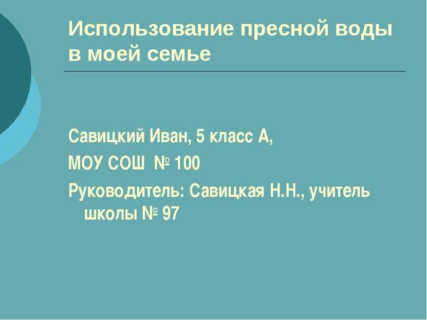 Использование пресной воды в моей семье Савицкий Иван, 5 класс А, МОУ СОШ № 1...