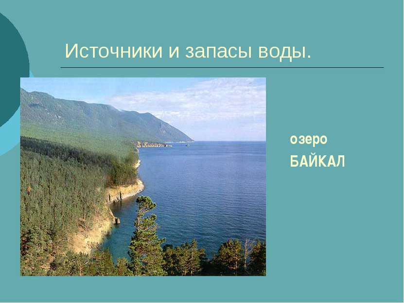 Источники и запасы воды. озеро БАЙКАЛ