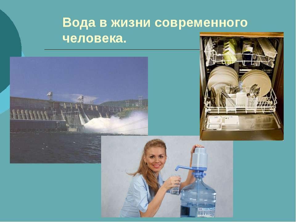 Вода в жизни современного человека.