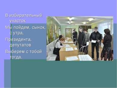 В избирательный участок Мы пойдем, сынок, с утра, Президента, депутатов Выбер...