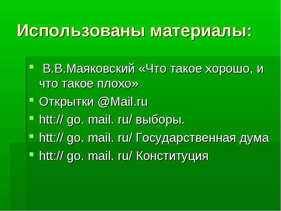 Использованы материалы: В.В.Маяковский «Что такое хорошо, и что такое плохо» ...