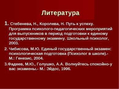 Литература 1. Стебенева, Н., Королева, Н. Путь к успеху. Программа психолого-...
