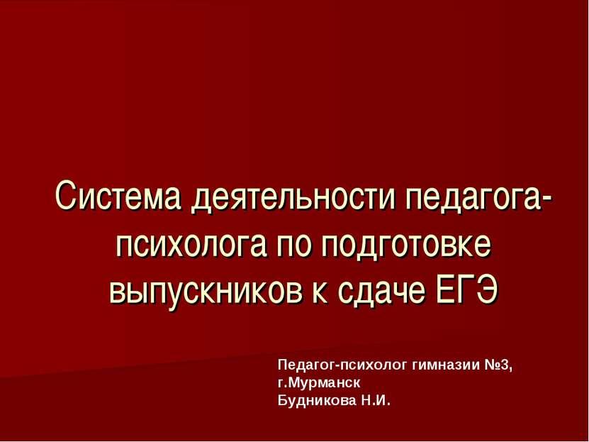 Система деятельности педагога-психолога по подготовке выпускников к сдаче ЕГЭ...