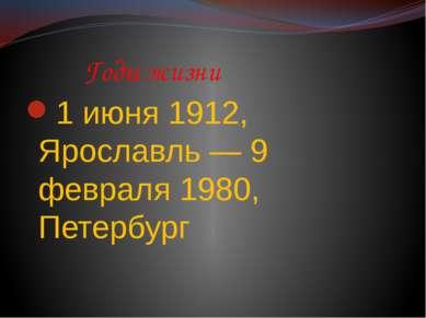 Годы жизни 1 июня 1912, Ярославль — 9 февраля 1980, Петербург