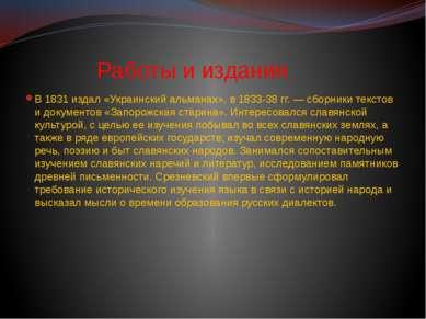 Работы и издания В 1831 издал «Украинский альманах», в 1833-38 гг. — сборники...