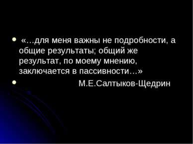 «…для меня важны не подробности, а общие результаты; общий же результат, по м...