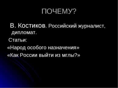 ПОЧЕМУ? В. Костиков. Российский журналист, дипломат. Статьи: «Народ особого н...