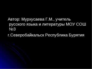 Автор: Мурхусаева Г.М., учитель русского языка и литературы МОУ СОШ №3 г.Севе...
