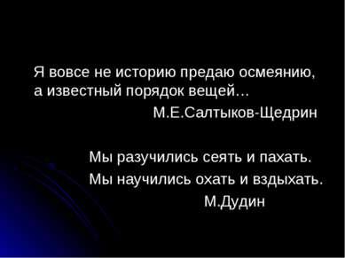Я вовсе не историю предаю осмеянию, а известный порядок вещей… М.Е.Салтыков-Щ...