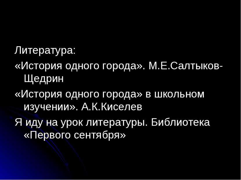 Литература: «История одного города». М.Е.Салтыков-Щедрин «История одного горо...