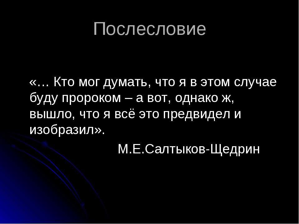 Послесловие «… Кто мог думать, что я в этом случае буду пророком – а вот, одн...