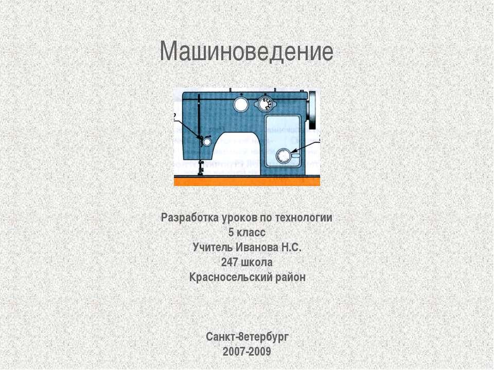 Машиноведение Разработка уроков по технологии 5 класс Учитель Иванова Н.С. 24...
