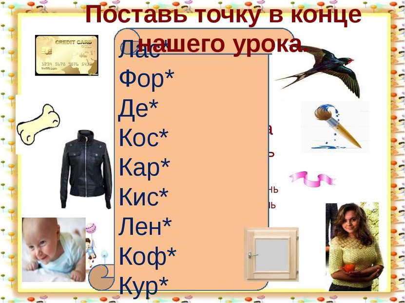 http://aida.ucoz.ru Лас* Фор* Де* Кос* Кар* Кис* Лен* Коф* Кур* Поставь точку...
