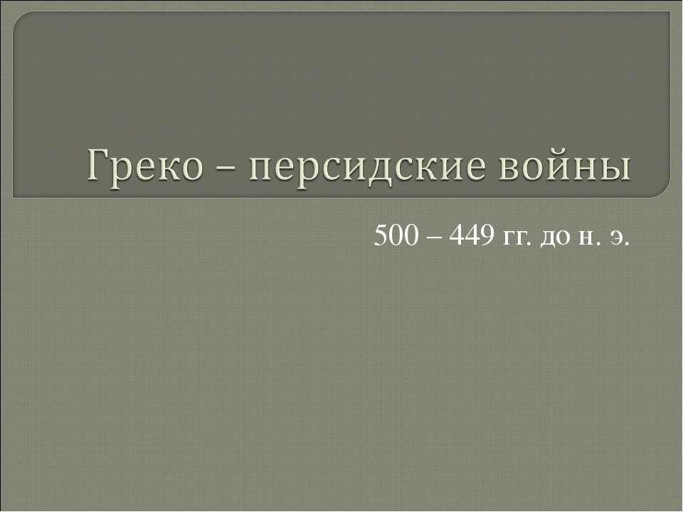 500 – 449 гг. до н. э.