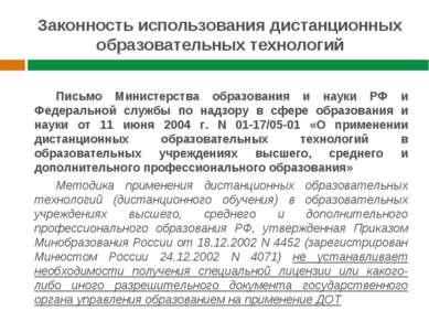 Письмо Министерства образования и науки РФ и Федеральной службы по надзору в ...