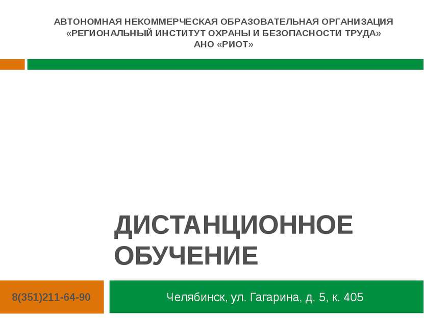 ДИСТАНЦИОННОЕ ОБУЧЕНИЕ Челябинск, ул. Гагарина, д. 5, к. 405 АВТОНОМНАЯ НЕКОМ...