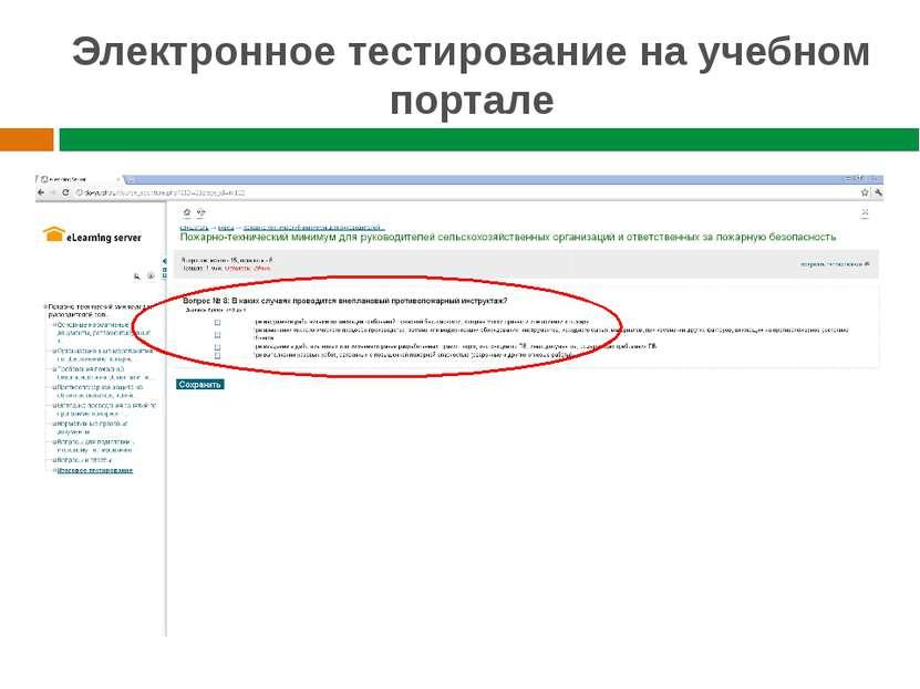Электронное тестирование на учебном портале