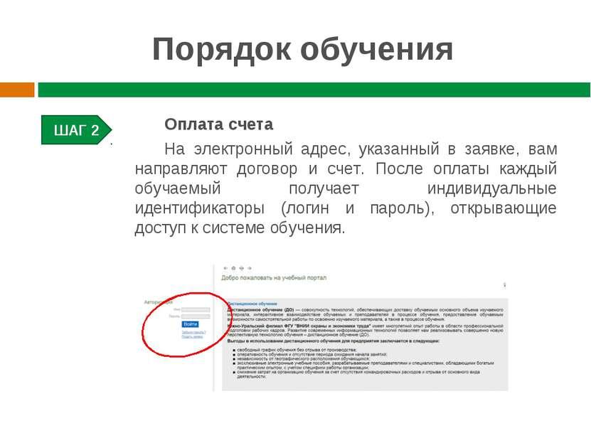 Порядок обучения ШАГ 2 Оплата счета На электронный адрес, указанный в заявке,...