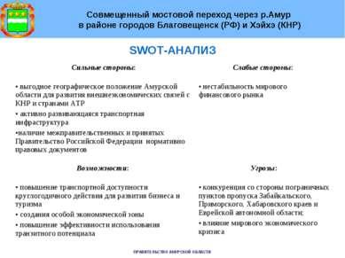 Совмещенный мостовой переход через р.Амур в районе городов Благовещенск (РФ) ...