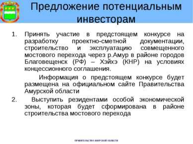 Предложение потенциальным инвесторам Принять участие в предстоящем конкурсе н...