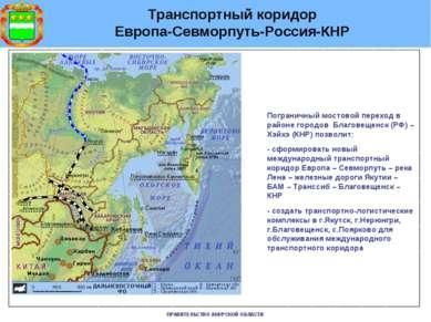 ПРАВИТЕЛЬСТВО АМУРСКОЙ ОБЛАСТИ Транспортный коридор Европа-Севморпуть-Россия-...