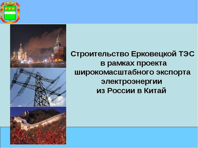 Строительство Ерковецкой ТЭС в рамках проекта широкомасштабного экспорта элек...