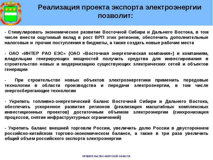 Реализация проекта экспорта электроэнергии позволит: - Стимулировать экономич...