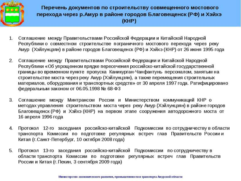 Министерство экономического развития, промышленности и транспорта Амурской об...