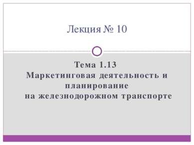 Тема 1.13 Маркетинговая деятельность и планирование на железнодорожном трансп...