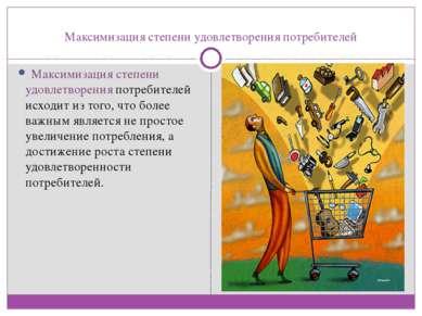 Максимизация степени удовлетворения потребителей  Максимизация степени удовл...