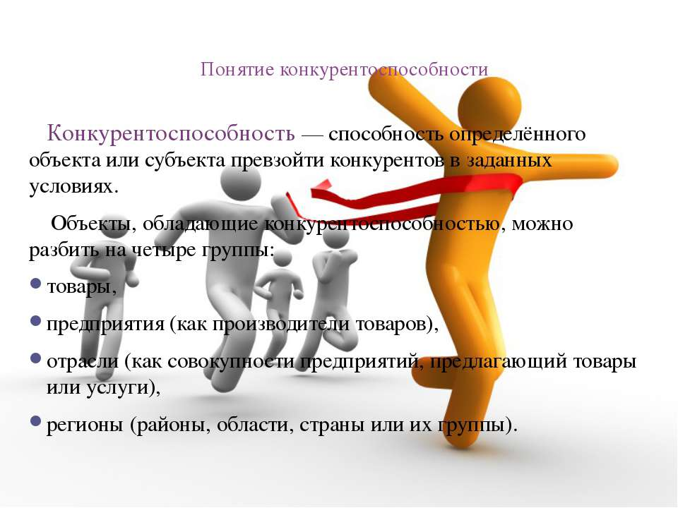 Понятие конкурентоспособности Конкурентоспособность — способность определённо...