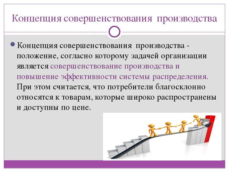 Концепция совершенствованияпроизводства Концепция совершенствованияпроизв...
