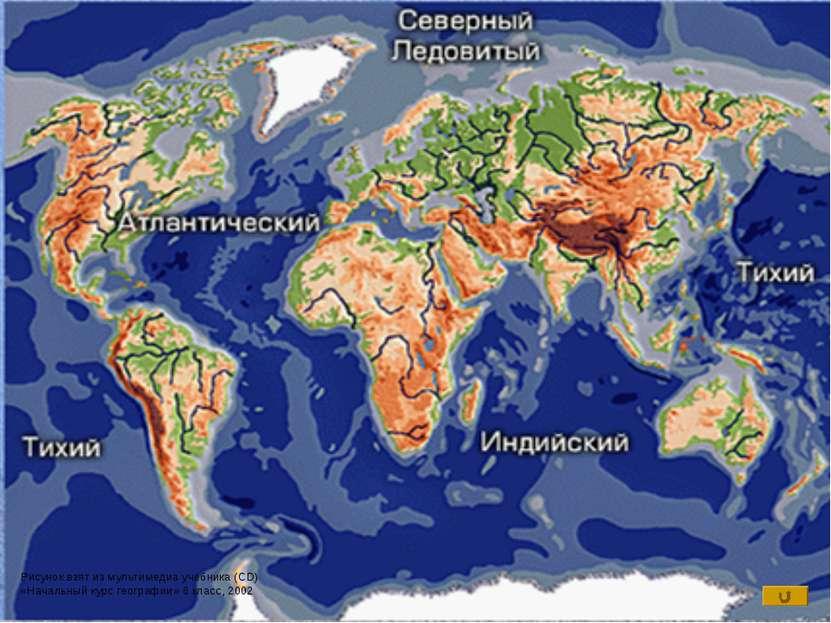 Мультимедиа учебник география начальный курс