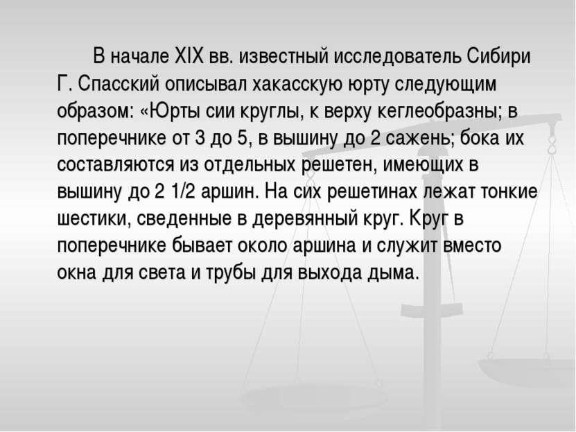 В начале XIX вв. известный исследователь Сибири Г. Спасский описывал хакасску...