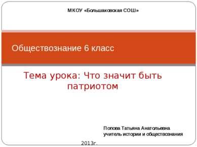 Тема урока: Что значит быть патриотом Обществознание 6 класс МКОУ «Большаковс...