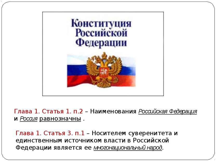 Глава 1. Статья 1. п.2 – Наименования Российская Федерация и Россия равнознач...