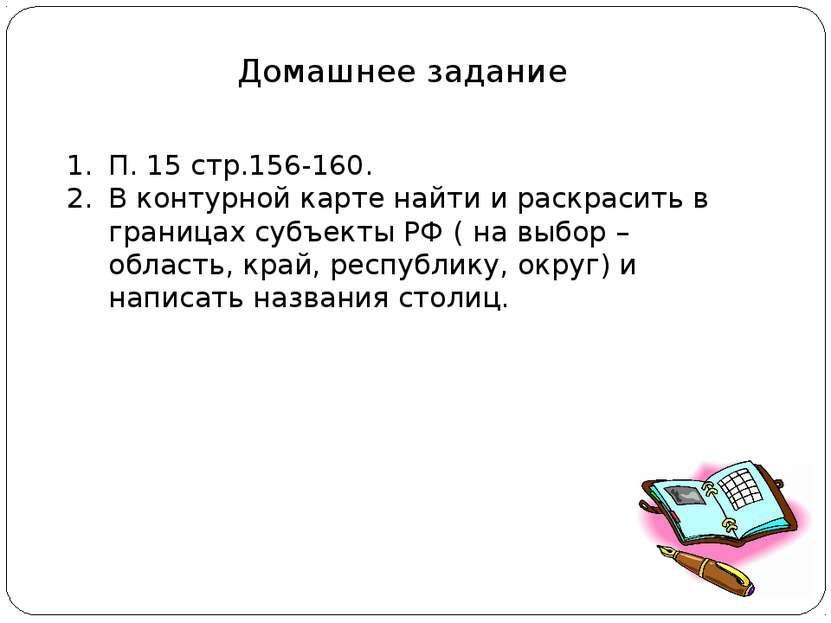 Домашнее задание П. 15 стр.156-160. В контурной карте найти и раскрасить в гр...